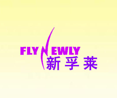 新孚莱-FLYNEWLY