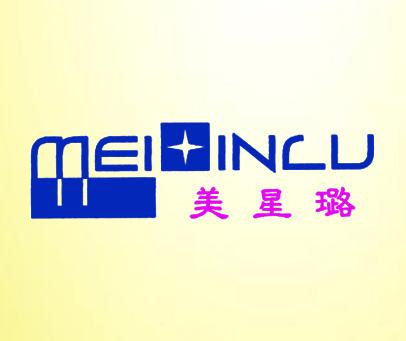 美星璐-MEIXINLU