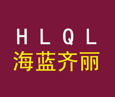 海蓝齐丽-HLQL