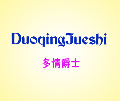 多情爵士-DUOQINGJUESHI