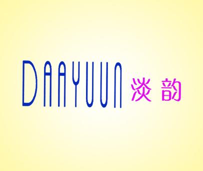 淡韵-DAAYUUN