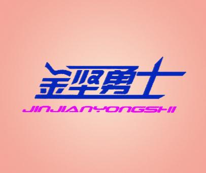 金坚勇士-JINJIANYONGSHI