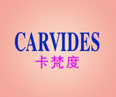卡梵度-CARVIDES