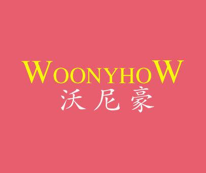 沃尼豪-WOONYHOW