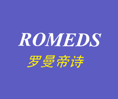 罗曼帝诗-ROMEDS