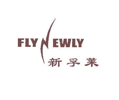 新孚莱-FLYEWLY