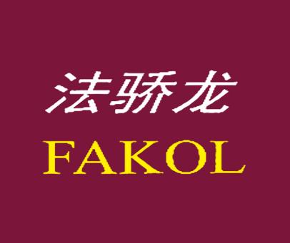 法骄龙-FAKOL