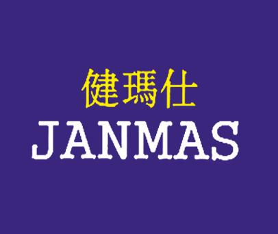 健玛仕-JANMAS