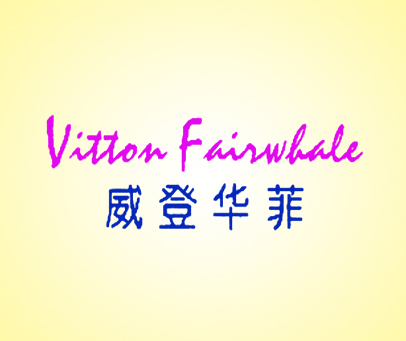 威登华菲-VITTON FAIRWHALE