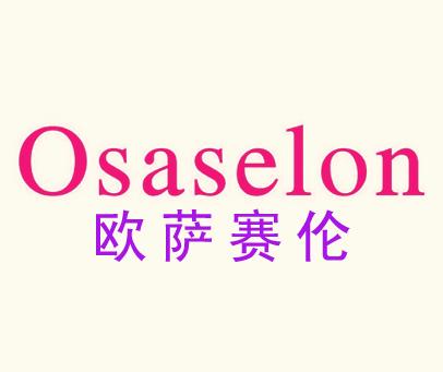 欧萨赛伦-OSASELON