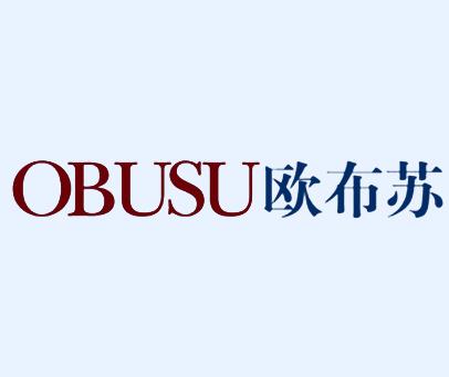 欧布苏-OBUSU