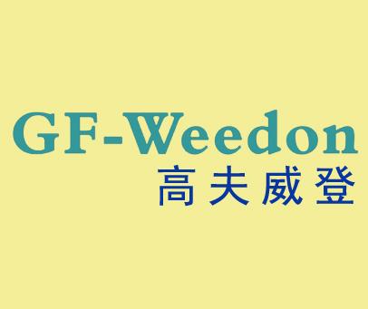 高夫威登-GFWEEDON
