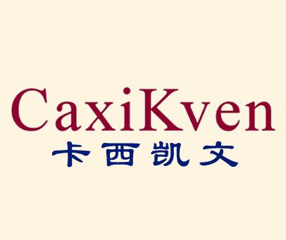 卡西凯文-CAXIKVEN