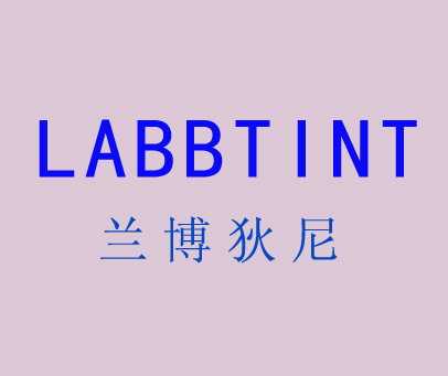 兰博狄尼-LABBTINT