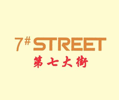 第七大街-STREET-7