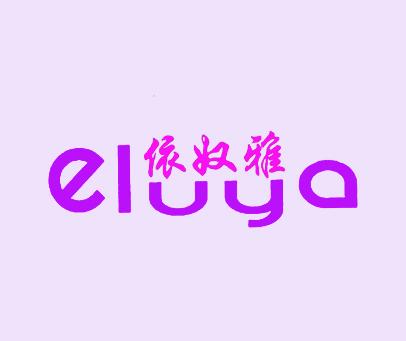 依奴雅-ELUYA