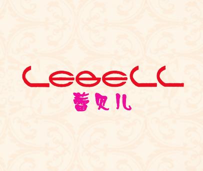 蕾贝儿-LEBELL