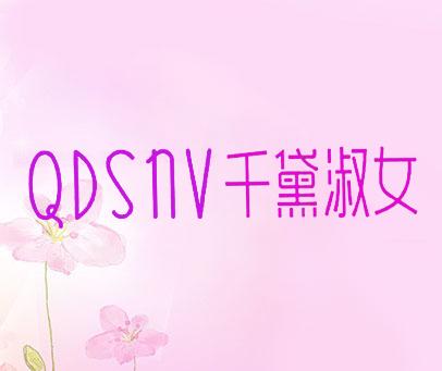 千黛淑女-QDSNV