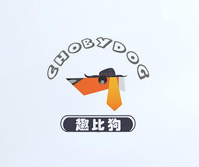 趣比狗-CHOBYDOG