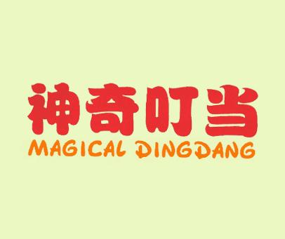 神奇叮当-MAGICALDINGDANG