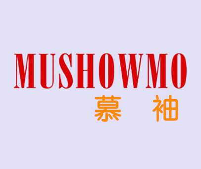 慕袖-MUSHOWMO