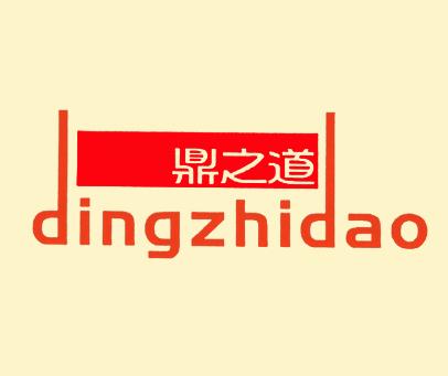鼎之道-DINGZHIDAO