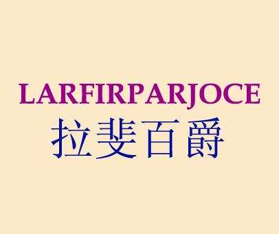 拉斐百爵-LARFIRPARJOCE