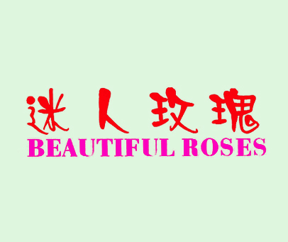 迷人玫瑰-BEAUTIFUL ROSES