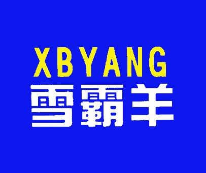 雪霸羊-XBYANG