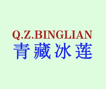青藏冰莲-QZBINGLIAN