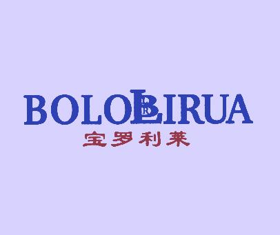 宝罗利莱-BOLOLBIRUALR