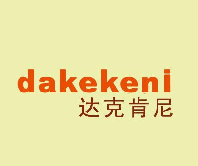 达克肯尼-DAKEKENI