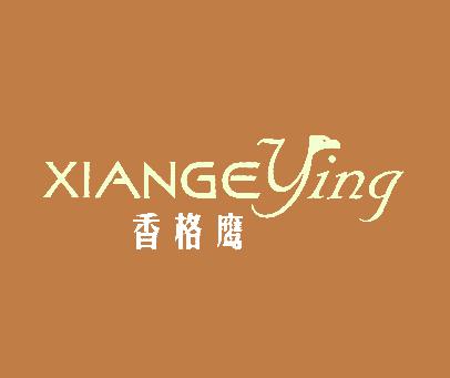 香格鹰-XIANGEYING