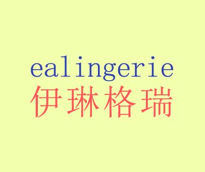 伊琳格瑞-EALINGERIE
