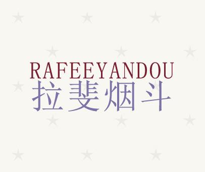 拉斐烟斗-RAFEEYANDOU