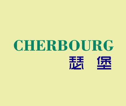 瑟堡-CHERBOURG