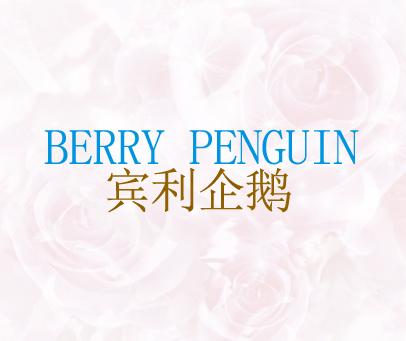 宾利企鹅-BERRYPENGUIN