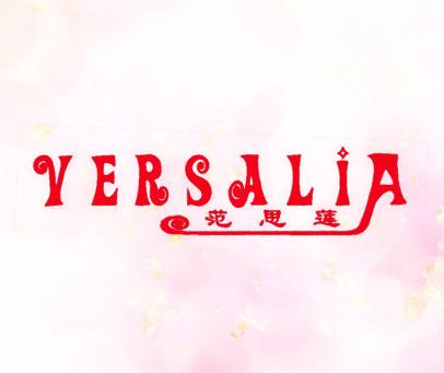 范思莲-VERSALIA