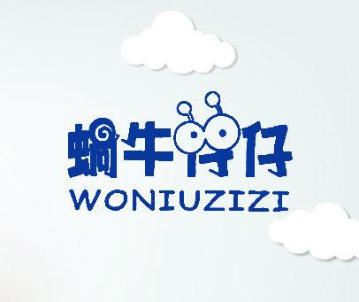 蜗牛仔仔-WONIUZIZIWONIUZAIZAI
