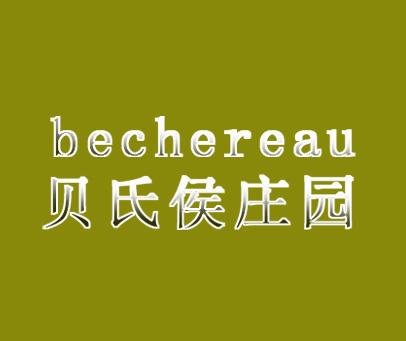 贝氏侯庄园-BECHEREAU
