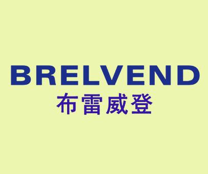布雷威登-BRELVEND