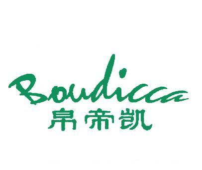 帛帝凯-BOUDICCA