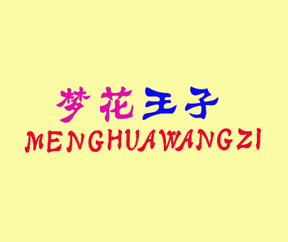 梦花王子-MENGHUAWANGZI
