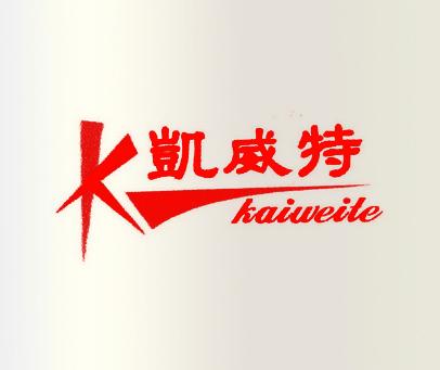 凯威特-K