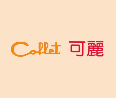 可丽-COLLET