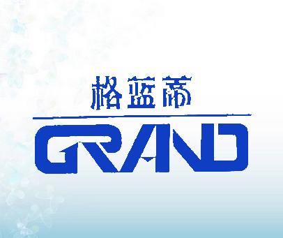 格蓝蒂-GRAND