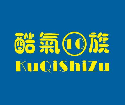 酷气族-KUQISHIZU-10