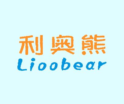 利奥熊-LIOOBEAR
