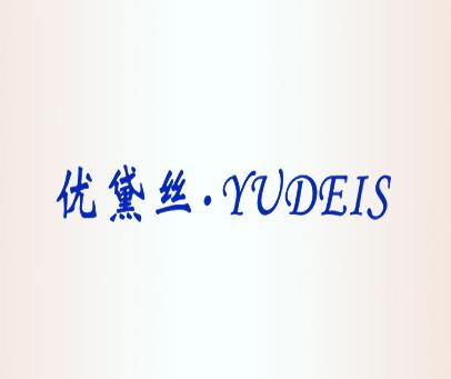 优黛丝-YUDEIS