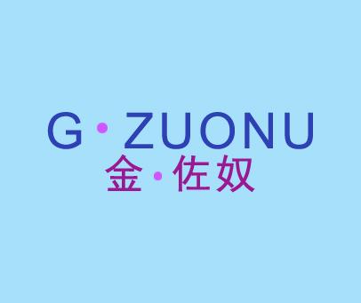 金佐奴-GZUONU